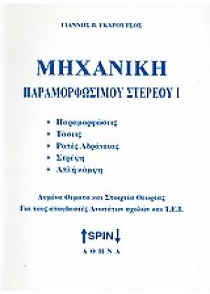 ΜΗΧΑΝΙΚΗ ΠΑΡΑΜΟΡΦ.ΣΤΕΡΕΟΥ 1