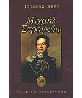 ΜΙΧΑΗΛ ΣΤΡΟΓΚΟΦ