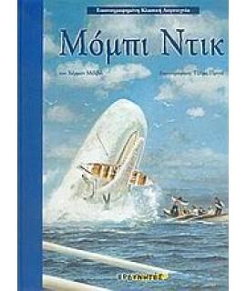 ΜΟΜΠΙ ΝΤΙΚ