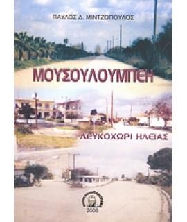 ΜΟΥΣΟΥΛΟΥΜΠΕΗ - ΛΕΥΚΟΧΩΡΙ ΗΛΕΙΑΣ