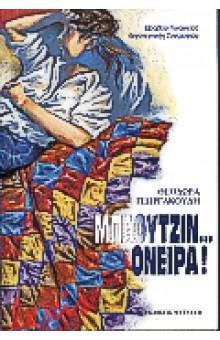 ΜΠΛΟΥΤΖΙΝ ΟΝΕΙΡΑ