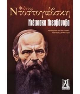 ΝΙΕΤΟΤΣΚΑ ΝΙΕΖΒΑΝΟΒΑ