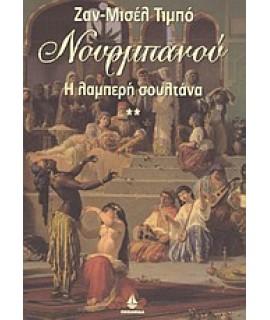 ΝΟΥΡΜΠΑΝΟΥ - Η ΛΑΜΠΕΡΗ ΣΟΥΛΤΑΝΑ