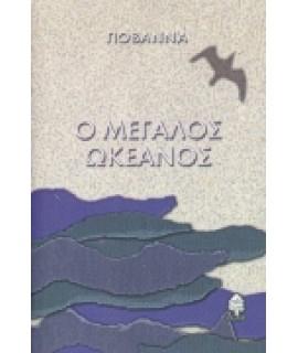 Ο ΜΕΓΑΛΟΣ ΩΚΕΑΝΟΣ