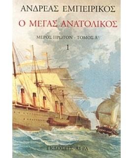 Ο ΜΕΓΑΣ ΑΝΑΤΟΛΙΚΟΣ - ΤΟΜΟΣ 1