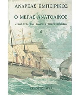 Ο ΜΕΓΑΣ ΑΝΑΤΟΛΙΚΟΣ - ΤΟΜΟΣ 8