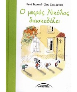 Ο ΜΙΚΡΟΣ ΝΙΚΟΛΑΣ ΔΙΑΣΚΕΔΑΖΕΙ