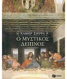 Ο ΜΥΣΤΙΚΟΣ ΔΕΙΠΝΟΣ