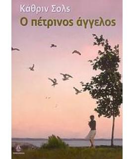 Ο ΠΕΤΡΙΝΟΣ ΑΓΓΕΛΟΣ