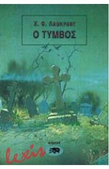 Ο ΤΥΜΒΟΣ