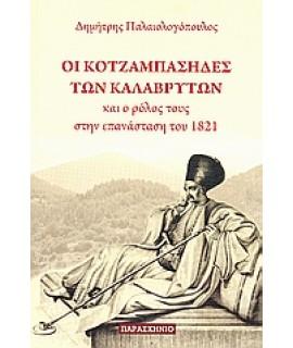ΟΙ ΚΟΤΖΑΜΠΑΣΗΔΕΣ ΤΩΝ ΚΑΛΑΒΡΥΤΩΝ ΚΑΙ Ο ΡΟΛΟΥΣ ΤΟΥΣ ΣΤΗΝ ΕΠΑΝΑΣΤΑΣΗ ΤΟΥ 1821