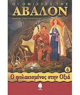 ΟΙ ΟΜΙΧΛΕΣ ΤΗΣ ΑΒΑΛΟΝ - ΤΟΜΟΣ 4