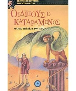 ΟΙΔΙΠΟΥΣ Ο ΚΑΤΑΡΑΜΕΝΟΣ