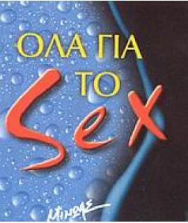 ΟΛΑ ΓΙΑ ΤΟ SEX ΜΙΚΡΟ