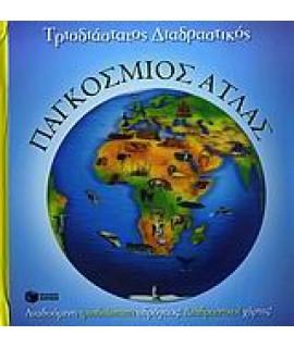 ΠΑΓΚΟΣΜΙΟΣ ΑΤΛΑΣ - ΤΡΙΣΔΙΑΣΤΑΤΟΣ
