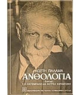 ΠΑΛΑΜΑΣ ΚΩΣΤΗΣ - ΑΝΘΟΛΟΓΙΑ