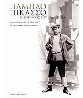 ΠΑΜΠΛΟ ΠΙΚΑΣΟ - Ο ΖΩΓΡΑΦΟΣ ΤΟΥ 20ου ΑΙΩΝΑ