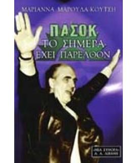 ΠΑΣΟΚ - ΤΟ ΣΗΜΕΡΑ ΕΧΕΙ ΠΑΡΕΛΘΟΝ