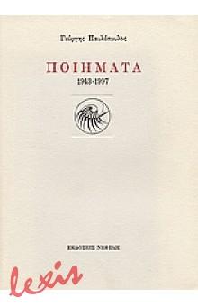 ΠΑΥΛΟΠΟΥΛΟΣ -  ΠΟΙΗΜΑΤΑ 1943-1997