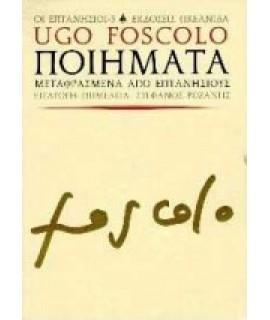 ΠΟΙΗΜΑΤΑ UGO FOSCOLO