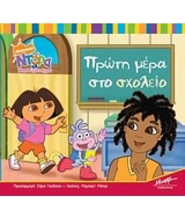 ΠΡΩΤΗ ΜΕΡΑ ΣΤΟ ΣΧΟΛΕΙΟ-ΝΤΟΡΑ