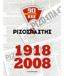 ΡΙΖΟΣΠΑΣΤΗΣ 1918-2008