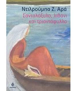 ΣΑΝΤΑΛΟΞΥΛΟ, ΛΙΒΑΝΙ ΚΑΙ ΤΡΙΑΝΤΑΦΥΛΛΟ