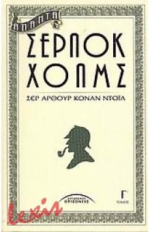 ΣΕΡΛΟΚ ΧΟΛΜΣ - ΤΟΜΟΣ Γ ΑΠΑΝΤΑ
