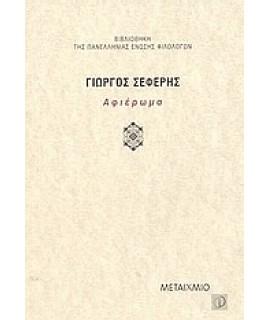 ΣΕΦΕΡΗΣ ΓΙΩΡΓΟΣ ΑΦΙΕΡΩΜΑ