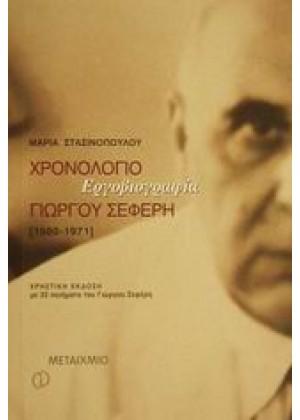 ΧΡΟΝΟΛΟΓΙΟ - ΕΡΓΟΒΙΟΓΡΑΦΙΑ ΓΙΩΡΓΟΥ ΣΕΦΕΡΗ 1900-1971