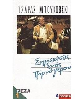 ΣΗΜΕΙΩΣΕΙΣ ΕΝΟΣ ΠΟΡΝΟΓΕΡΟΥ - ΤΟΜΟΣ 1
