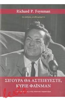 ΣΙΓΟΥΡΑ ΘΑ ΑΣΤΕΙΕΥΕΣΤΕ, ΚΥΡΙΕ ΦΑΙΝΜΑΝ