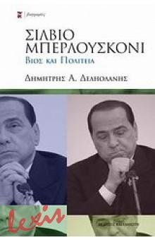 ΣΙΛΒΙΟ ΜΠΕΡΛΟΥΣΚΟΝΙ