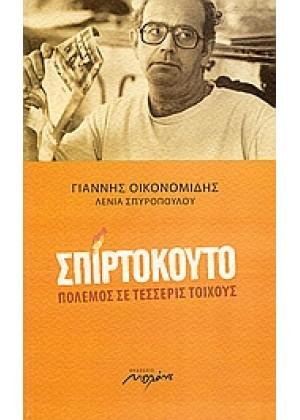 ΣΠΙΡΤΟΚΟΥΤΟ - ΠΟΛΕΜΟΣ ΣΕ ΤΕΣΣΕΡΙΣ ΤΟΙΧΟΥΣ