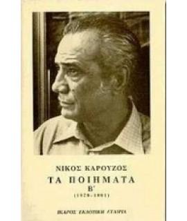 ΤΑ ΠΟΙΜΑΤΑ  1979-91 - ΤΟΜΟΣ Β
