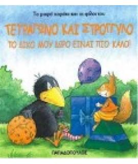 ΤΕΤΡΑΓΩΝΟ ΚΑΙ ΣΤΡΟΓΓΥΛΟ
