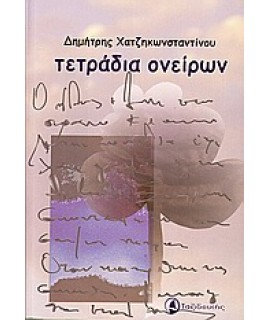 ΤΕΤΡΑΔΙΑ ΟΝΕΙΡΩΝ