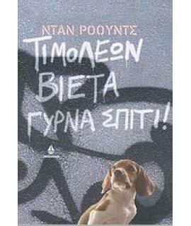 ΤΙΜΟΛΕΩΝ ΒΙΕΤΑ, ΓΥΡΝΑ ΣΠΙΤΙ