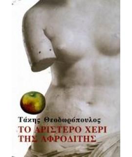 ΤΟ ΑΡΙΣΤΕΡΟ ΧΕΡΙ ΤΗΣ ΑΦΡΟΔΙΤΗΣ