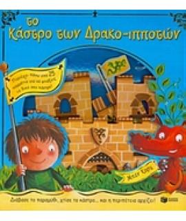 ΤΟ ΚΑΣΤΡΟ ΤΩΝ ΔΡΑΚΟ-ΙΠΠΟΤΩΝ
