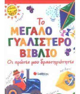 ΤΟ ΜΕΓΑΛΟ ΓΥΑΛΙΣΤΕΡΟ ΒΙΒΛΙΟ