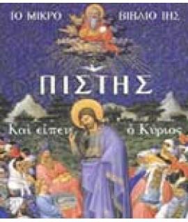ΤΟ ΜΙΚΡΟ ΒΙΒΛΙΟ ΤΗΣ ΠΙΣΤΗΣ