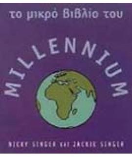 ΤΟ ΜΙΚΡΟ ΒΙΒΛΙΟ ΤΟΥ MILLENNIUM