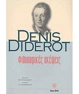 ΦΙΛΟΣΟΦΙΚΕΣ ΣΚΕΨΕΙΣ - ΤΟ ΟΝΕΙΡΟ ΤΟΥ D` ALEMBERT.