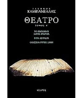 ΤΟ ΠΑΡΑΜΥΘΙ ΧΩΡΙΣ ΟΝΟΜΑ ΘΕΑΤΡΟ - ΤΟΜΟΣ Β