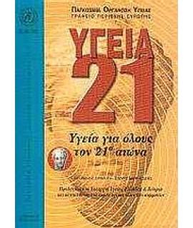 ΥΓΕΙΑ 21