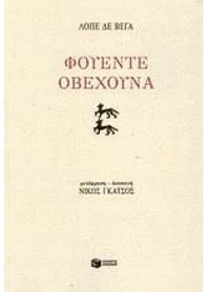 ΦΟΥΕΝΤΕ ΟΒΕΧΟΥΝΑ