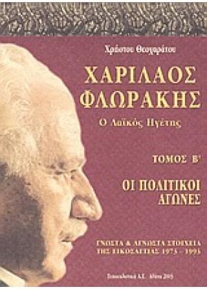 ΧΑΡΙΛΑΟΣ ΦΛΩΡΑΚΗΣ - ΤΟΜΟΣ Β