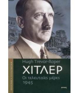 ΧΙΤΛΕΡ - ΟΙ ΤΕΛΕΥΤΑΙΕΣ ΜΕΡΕΣ 1945