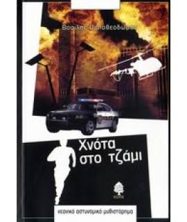 ΧΝΟΤΑ ΣΤΟ ΤΖΑΜΙ